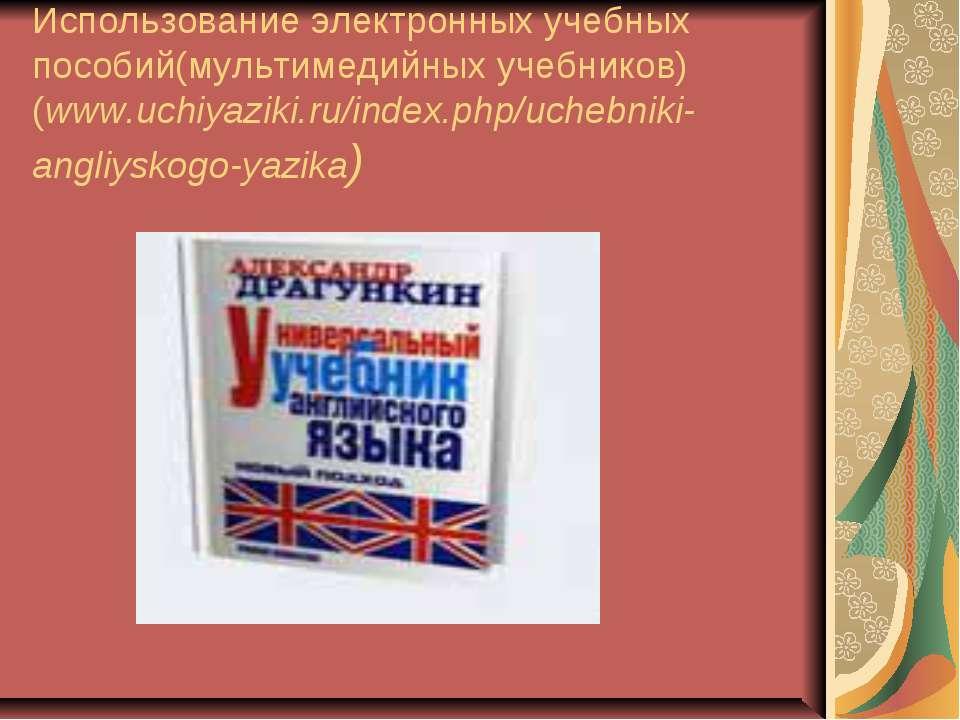 Использование электронных учебных пособий(мультимедийных учебников) (www.uchi...
