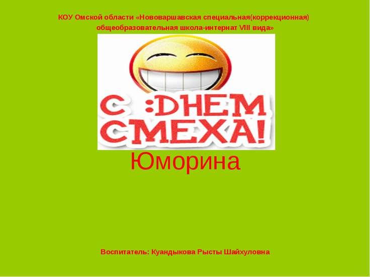 КОУ Омской области «Нововаршавская специальная(коррекционная) общеобразовател...