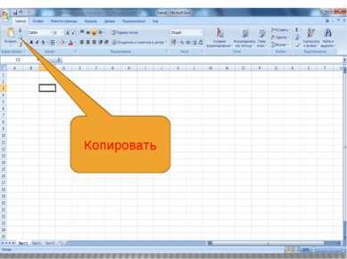 Ввод и редактирование данных Ввод в ячейки чисел, текстов и формул производит...