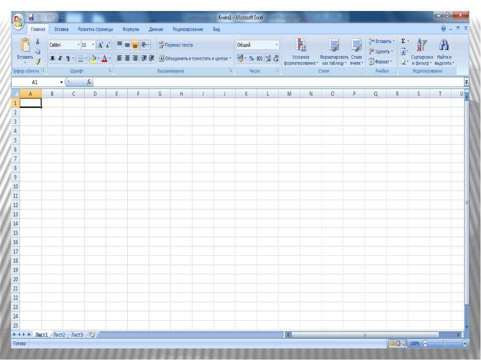 Электронная таблица – это работающее в диалоговом режиме приложение, хранящее...