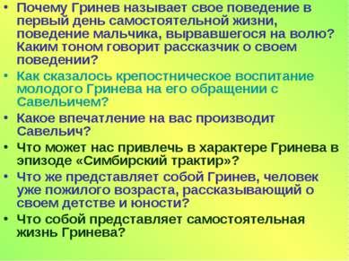 Почему Гринев называет свое поведение в первый день самостоятельной жизни, по...