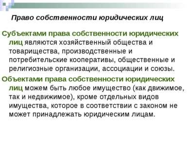 Право собственности юридических лиц Субъектами права собственности юридически...