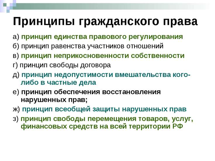 Принципы гражданского права а) принцип единства правового регулирования б) пр...