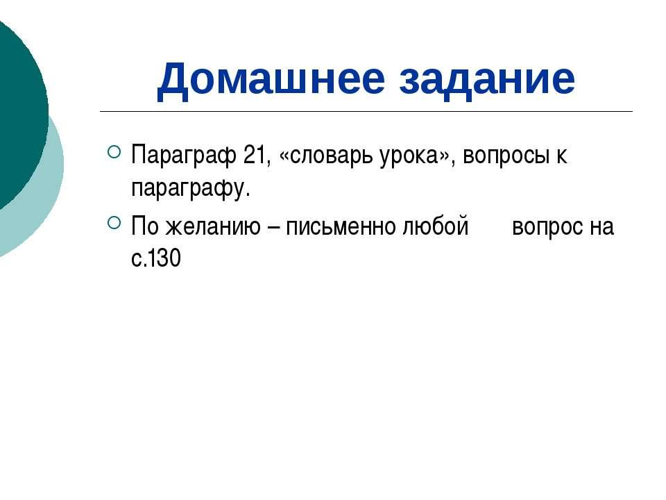 Домашнее задание Параграф 21, «словарь урока», вопросы к параграфу. По желани...