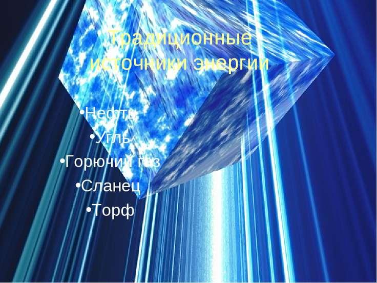 Традиционные источники энергии Нефть Угль Горючий газ Сланец Торф