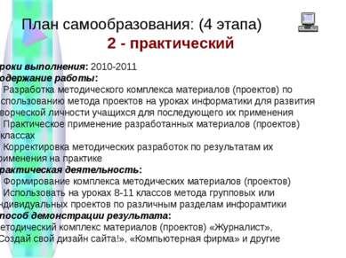 План самообразования: (4 этапа) 2 - практический Сроки выполнения: 2010-2011 ...