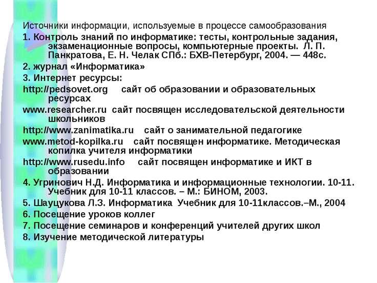 Источники информации, используемые в процессе самообразования 1. Контроль зна...