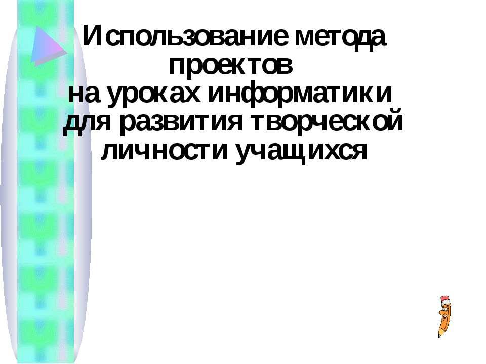 Использование метода проектов на уроках информатики для развития творческой л...