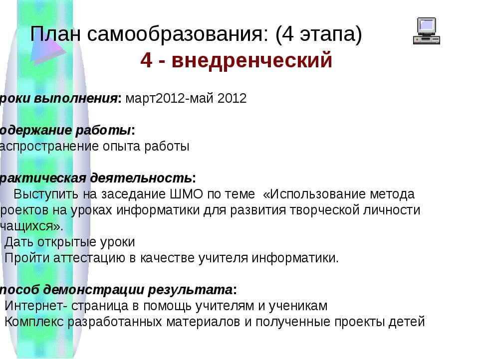 План самообразования: (4 этапа) 4 - внедренческий Сроки выполнения: март2012-...