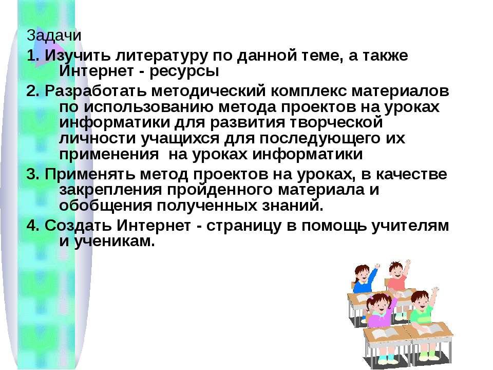 Задачи 1. Изучить литературу по данной теме, а также Интернет - ресурсы 2. Ра...