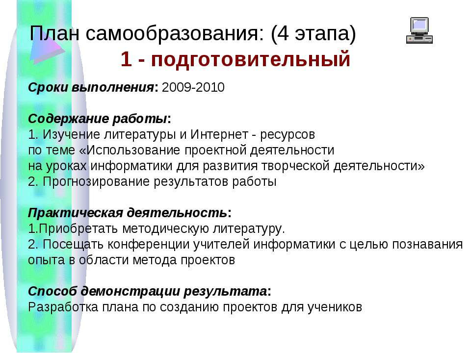 План самообразования: (4 этапа) 1 - подготовительный Сроки выполнения: 2009-2...
