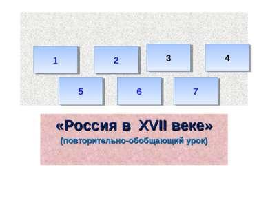 «Россия в XVII веке» (повторительно-обобщающий урок) 1 5 6 7 2 3 4