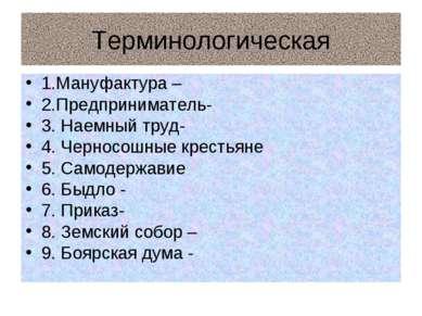 Терминологическая 1.Мануфактура – 2.Предприниматель- 3. Наемный труд- 4. Черн...