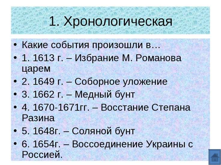 1. Хронологическая Какие события произошли в… 1. 1613 г. – Избрание М. Романо...