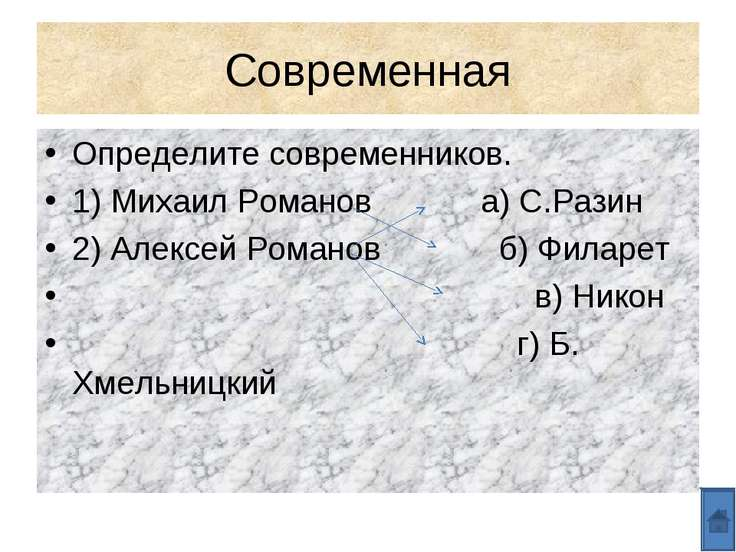 Современная Определите современников. 1) Михаил Романов а) С.Разин 2) Алексей...