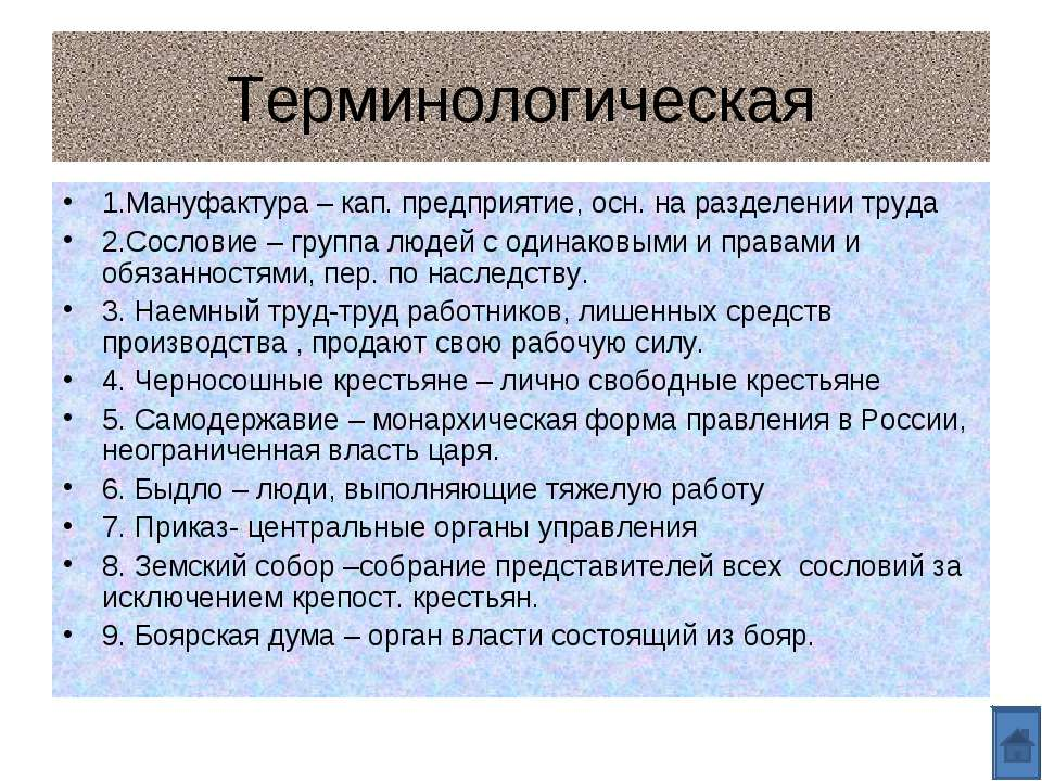 Терминологическая 1.Мануфактура – кап. предприятие, осн. на разделении труда ...