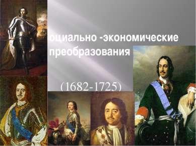 Социально -экономические преобразования ПЕТРА i (1682-1725)
