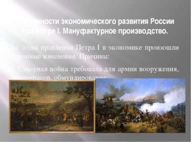 Особенности экономического развития России при Петре I. Мануфактурное произво...