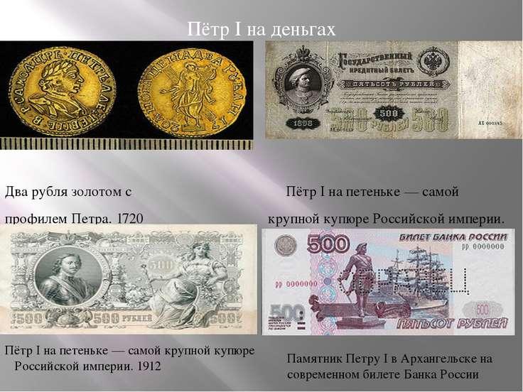 Пётр I на деньгах Два рубля золотом с Пётр I на петеньке — самой профилем Пет...