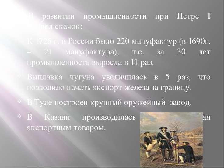 2. В развитии промышленности при Петре I произошел скачок: К 1725 г. в России...