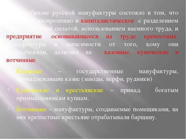 3. Своеобразие русской мануфактуры состояло в том, что это было одновременно ...