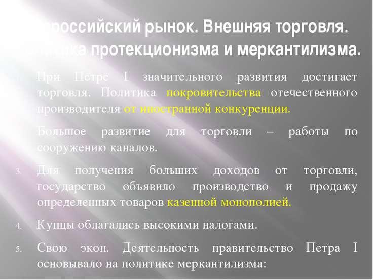 Всероссийский рынок. Внешняя торговля. Политика протекционизма и меркантилизм...