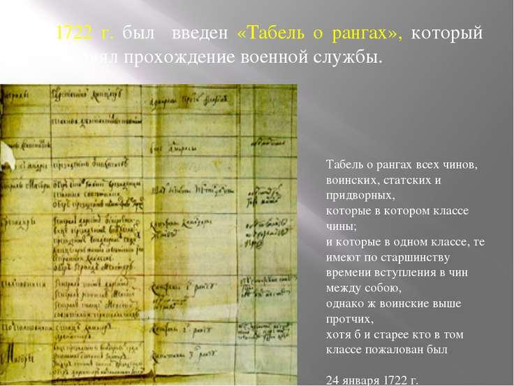 2. 1722 г. был введен «Табель о рангах», который определял прохождение военно...