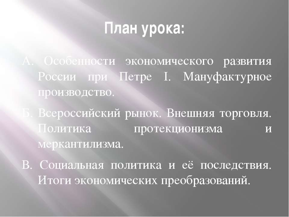 План урока: А. Особенности экономического развития России при Петре I. Мануфа...