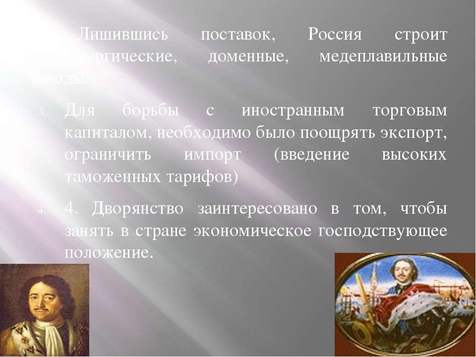 2. Лишившись поставок, Россия строит металлургические, доменные, медеплавильн...