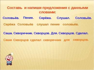 Составь и напиши предложения с данными словами: Соловьёв. Пение. Слушал. Серё...