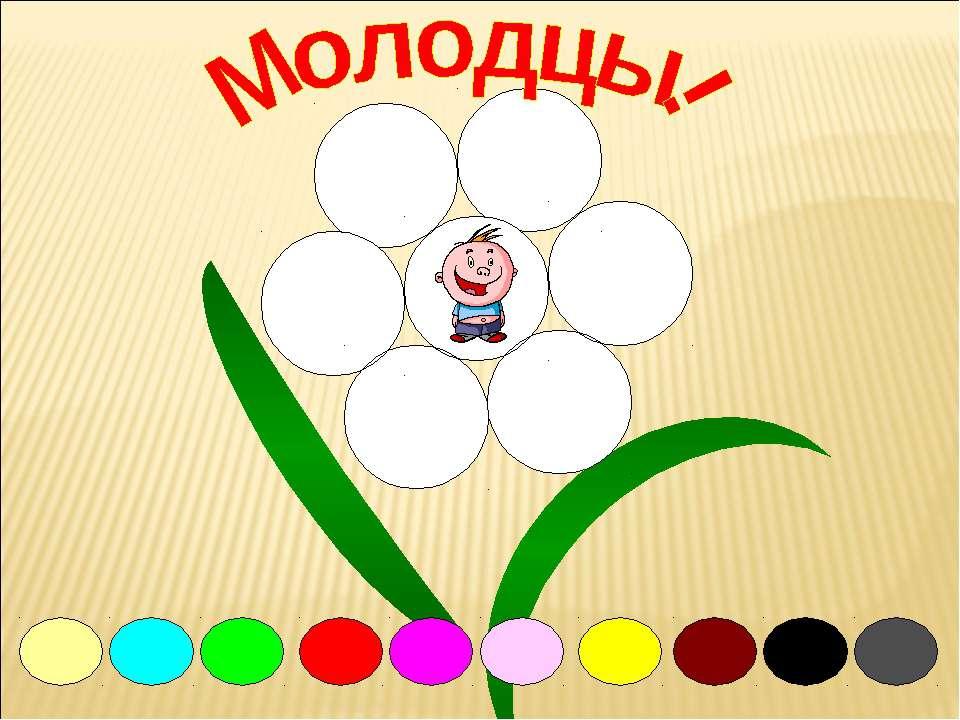 http://uslide.ru/images/10/16381/960/img29.jpg