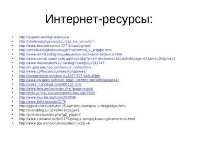 Интернет-ресурсы: http://gigamir.net/tag/черемуха/ http://zhele-nataliya.naro...