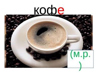 кофе (м.р.)