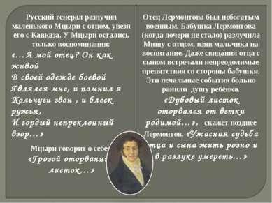 Русский генерал разлучил маленького Мцыри с отцом, увезя его с Кавказа. У Мцы...