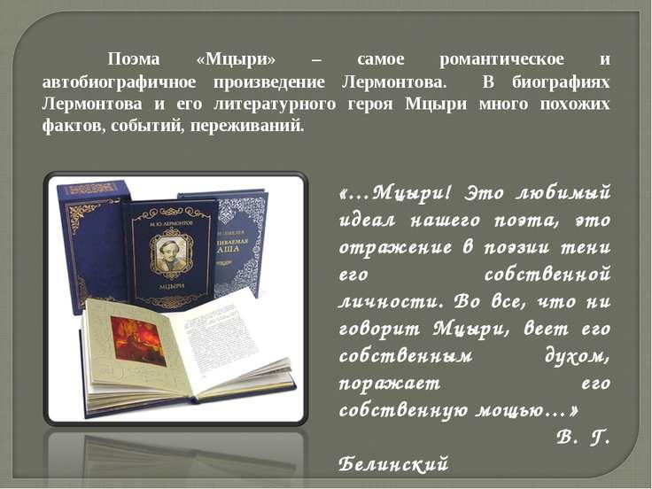 Поэма «Мцыри» – самое романтическое и автобиографичное произведение Лермонтов...