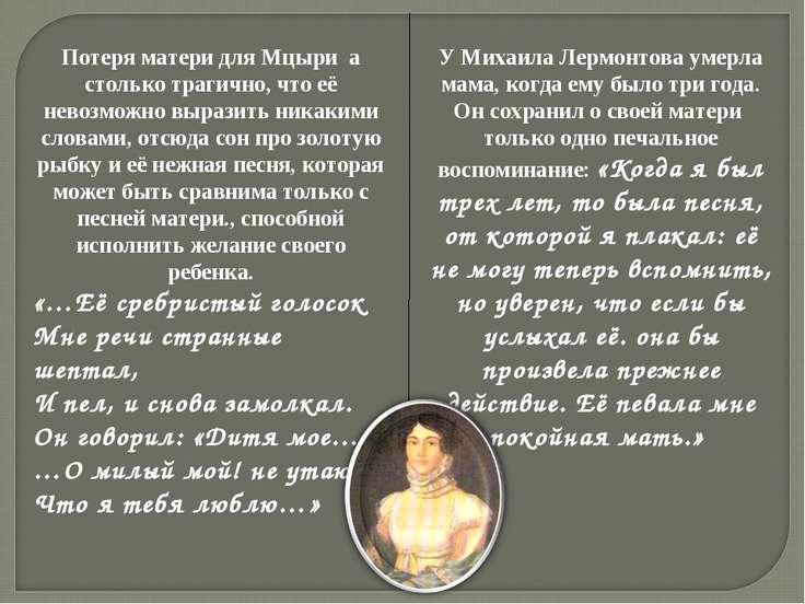Потеря матери для Мцыри а столько трагично, что её невозможно выразить никаки...