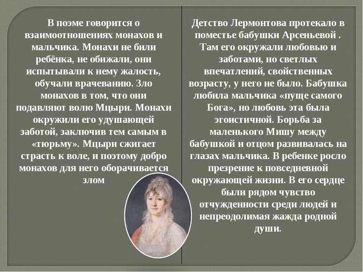 В поэме говорится о взаимоотношениях монахов и мальчика. Монахи не били ребён...