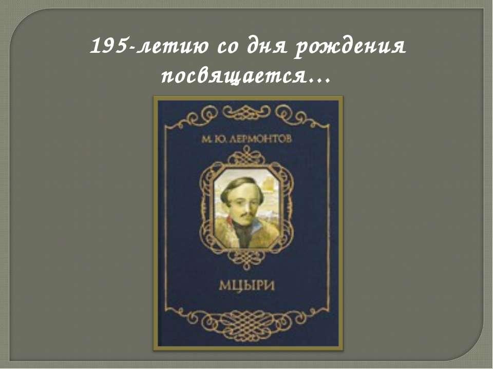 195-летию со дня рождения посвящается…