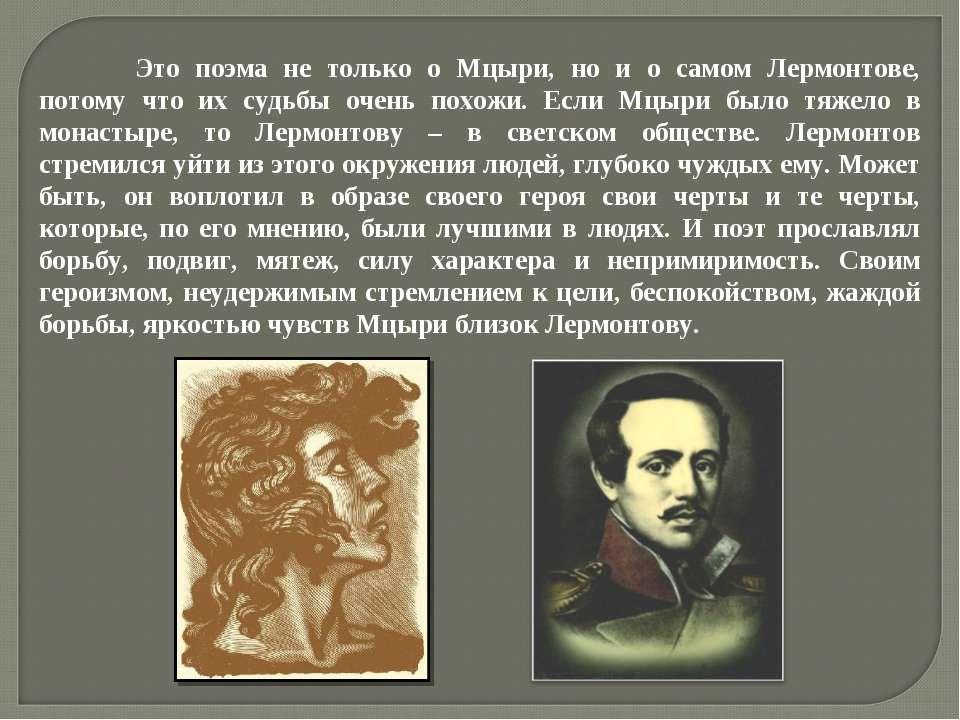 Это поэма не только о Мцыри, но и о самом Лермонтове, потому что их судьбы оч...