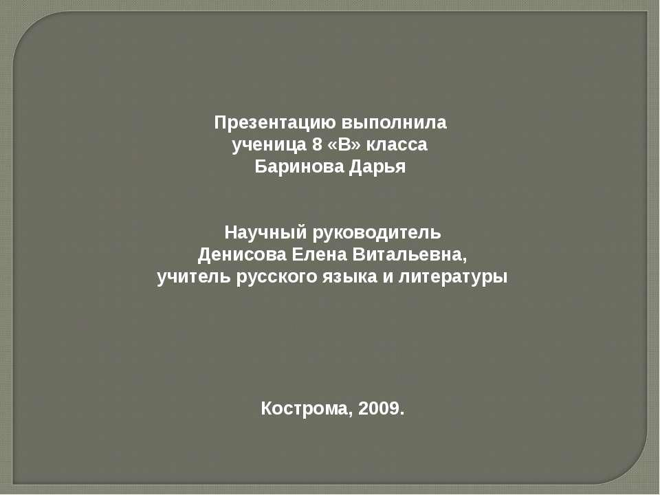 Презентацию выполнила ученица 8 «В» класса Баринова Дарья Научный руководител...