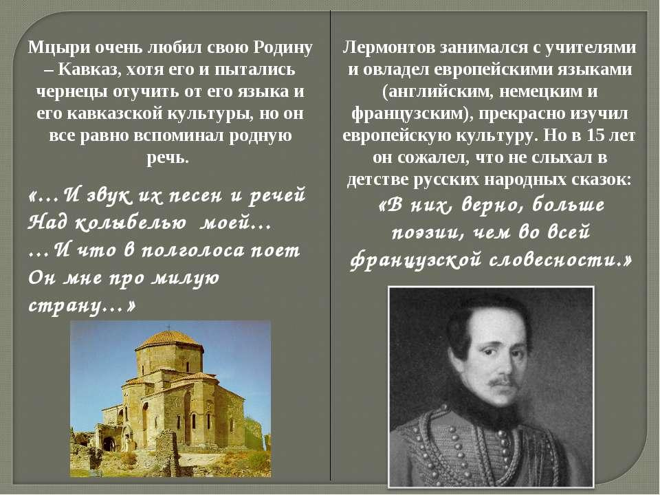 Лермонтов занимался с учителями и овладел европейскими языками (английским, н...