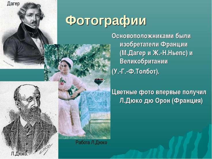 Фотографии Основоположниками были изобретатели Франции (М.Дагер и Ж.-Н.Ньепс)...
