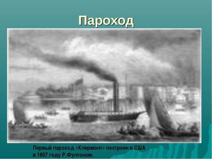 Пароход Первый пароход «Клермонт» построен в США в 1807 году Р.Фултоном.