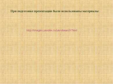 При подготовке презентации были использованы материалы: http://images.yandex....
