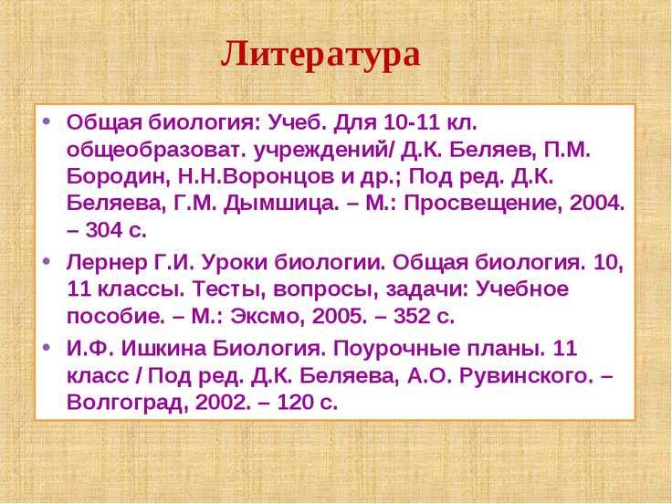 Общая биология: Учеб. Для 10-11 кл. общеобразоват. учреждений/ Д.К. Беляев, П...