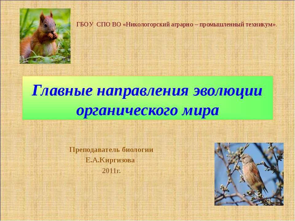 Главные направления эволюции органического мира Преподаватель биологии Е.А.Ки...