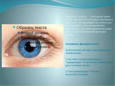 Глаз (лат.oculus)— сенсорный орган (орган зрительной системы) человека и жи...