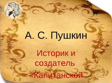 А. С. Пушкин Историк и создатель «Капитанской дочки»