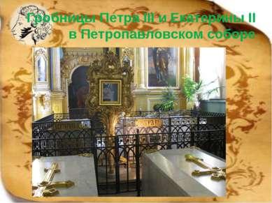 Гробницы Петра III и Екатерины II в Петропавловском соборе