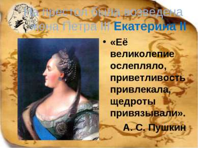 На престол была возведена жена Петра ІІІ Екатерина ІІ «Её великолепие ослепля...